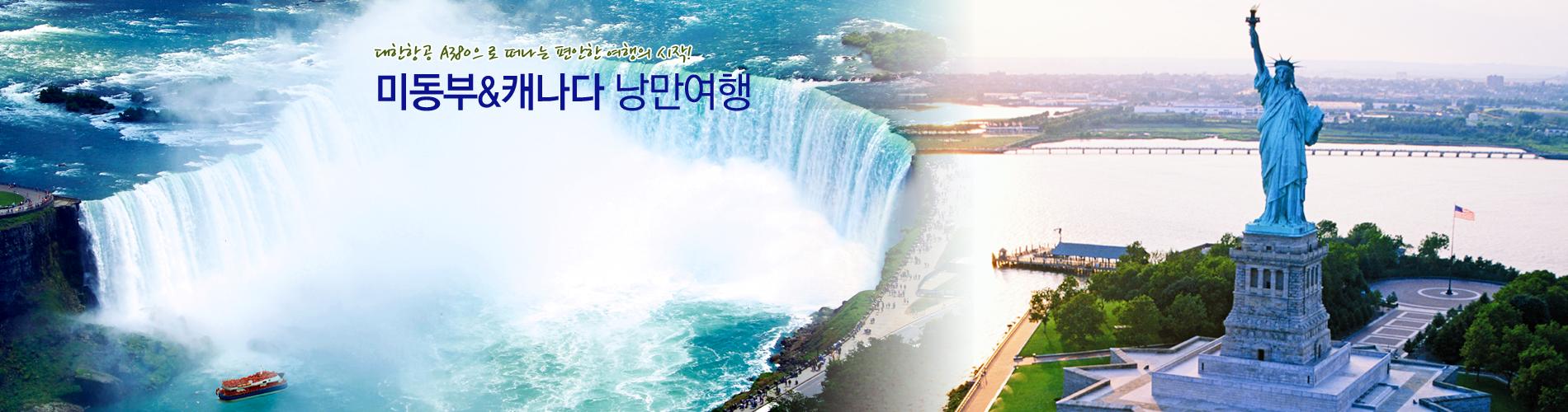미동부&캐나다 낭만여행