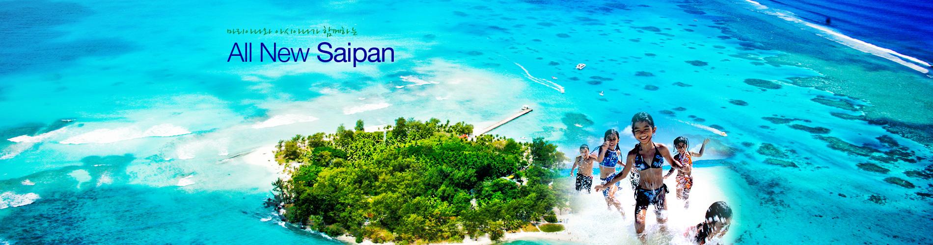 마리아나와 아시아나가 함께하는 All New Saipan