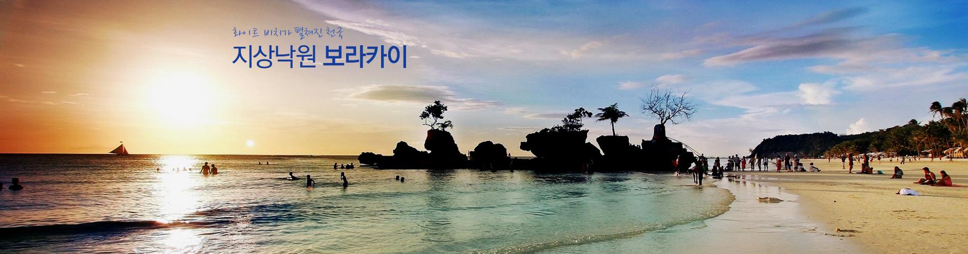 화이트 비치가 펼쳐진 천국 지상낙원 보라카이