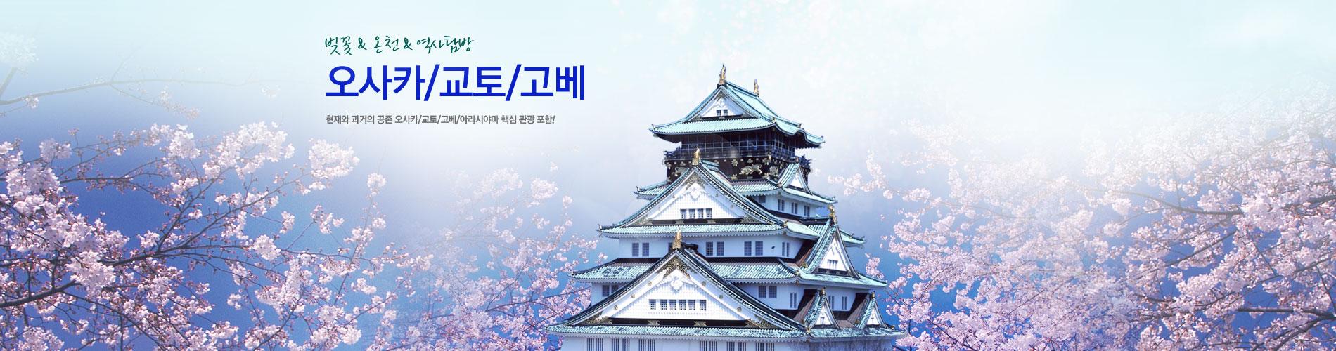 [벚꽃,온천,역사탐방] 오사카