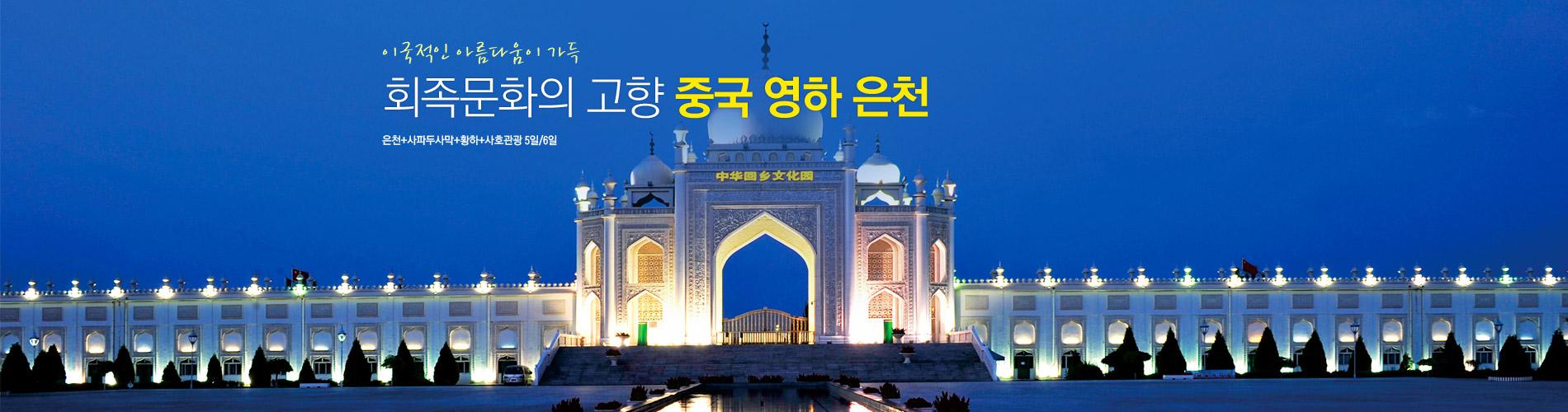이국적인 아름다움 중국 영하 은천