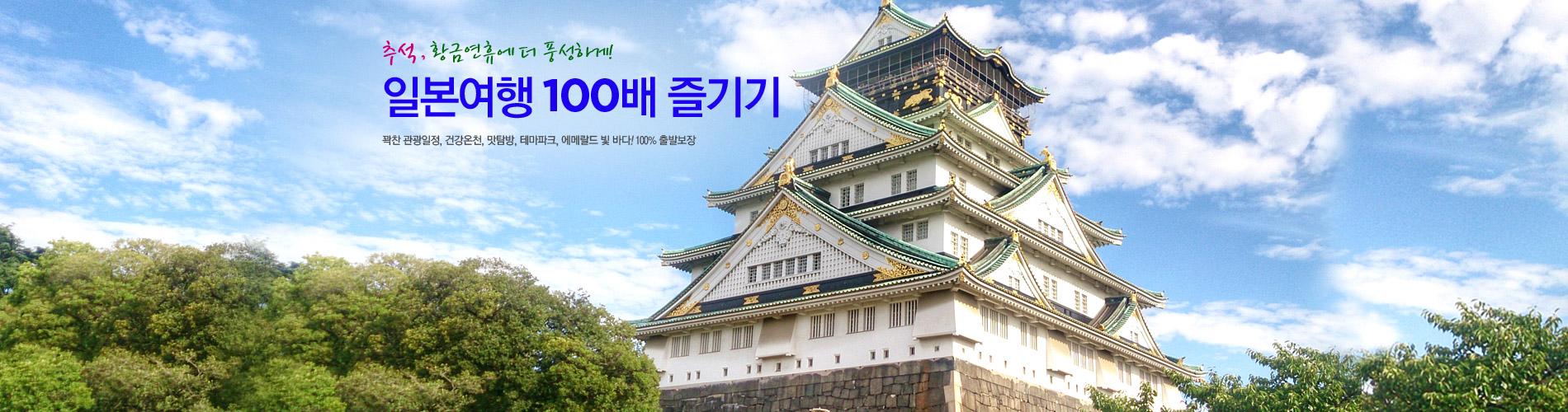 추석연휴 일본여행