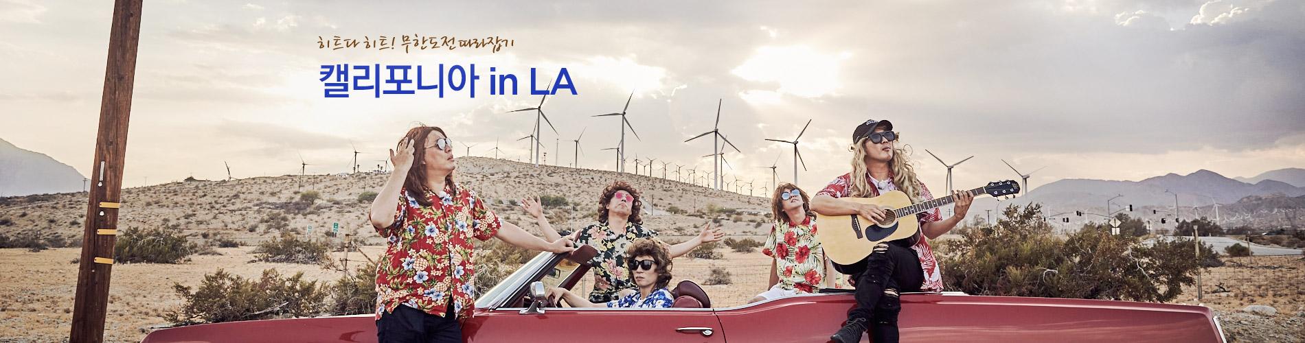 캘리포니아 in LA