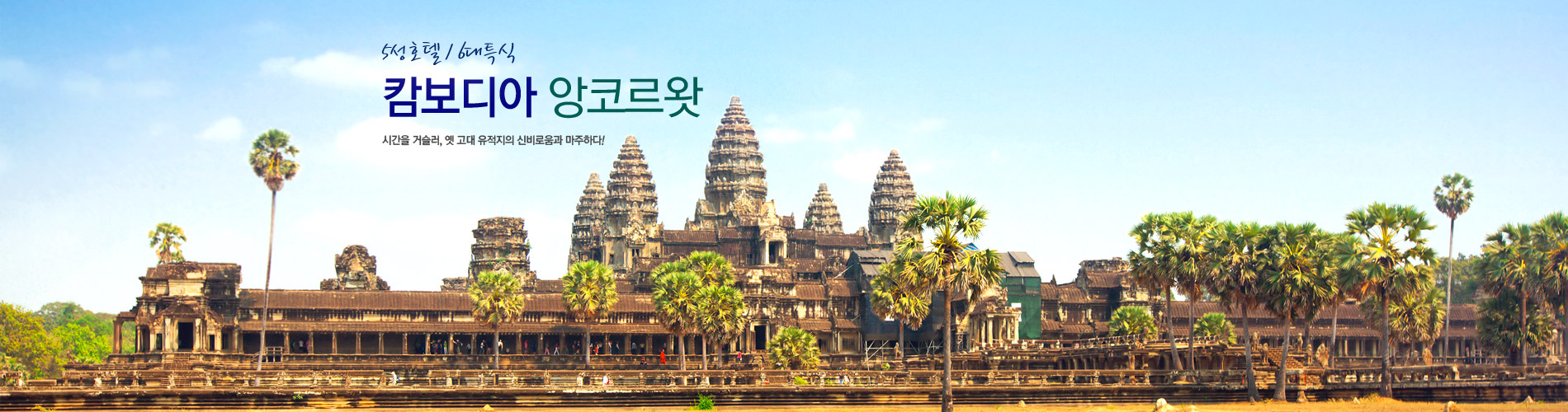 캄보디아 앙코르왓