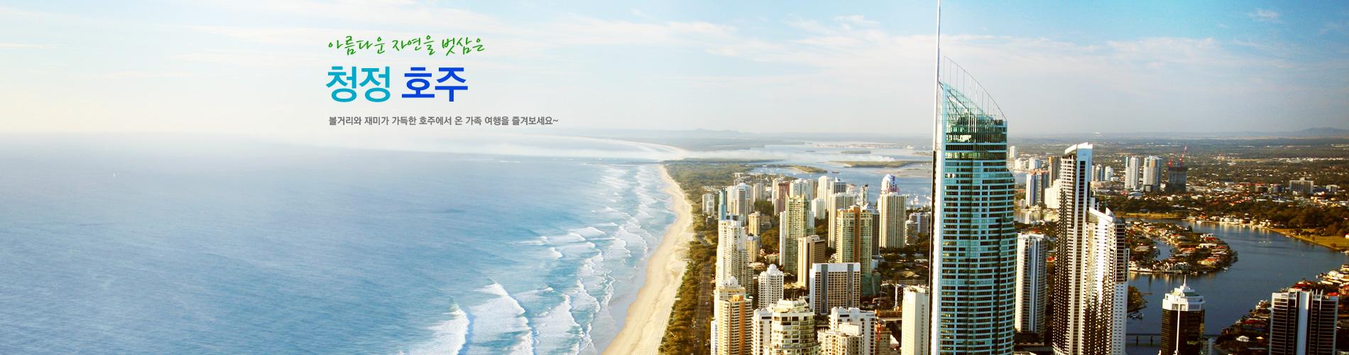 청정 호주