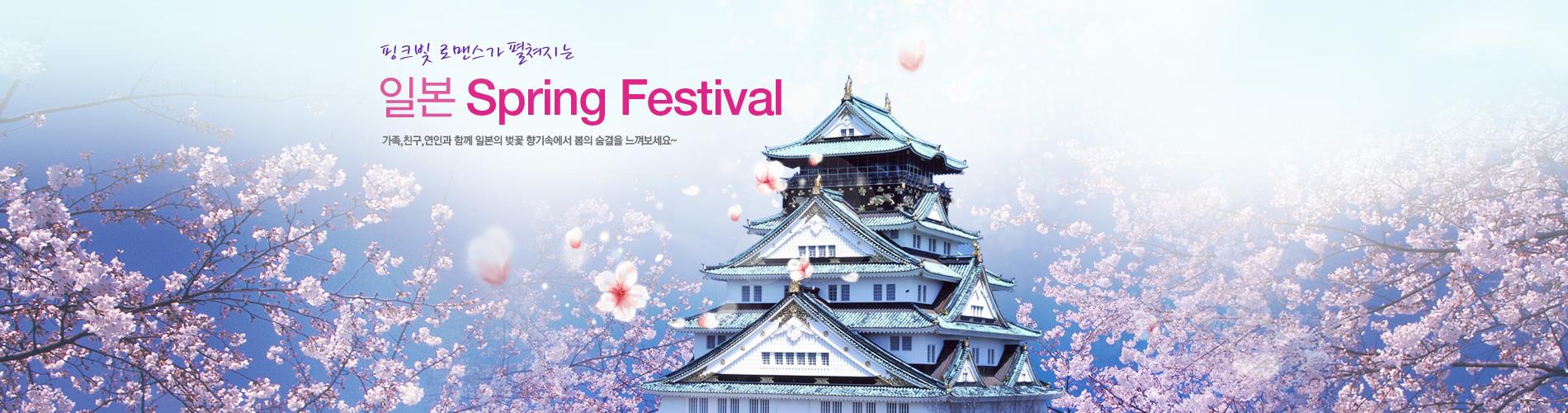 일본벚꽃여행