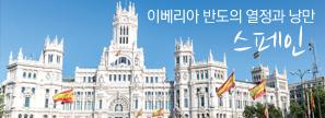 스페인, 이베리아 반도의 열정과 낭만