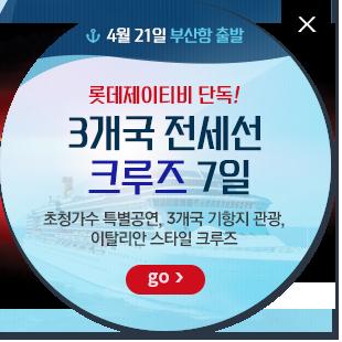 3개국 전세선 크루즈 7일
